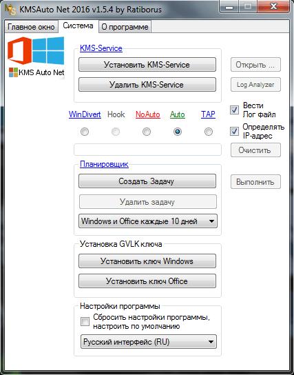 Настройки KMSAuto Net